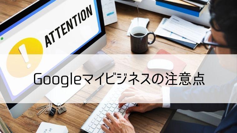Googleマイビジネスの注意点