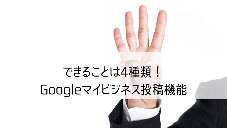 できることは4種類Googleマイビジネス投稿機能