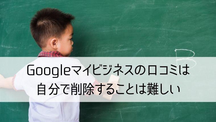 Googleマイビジネスの口コミは自分で削除することは難しい
