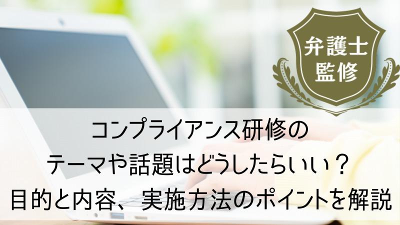 コンプライアンス研修01
