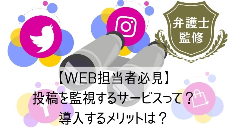 【WEB担当者必見】投稿を監視するサービスって?導入するメリットは?