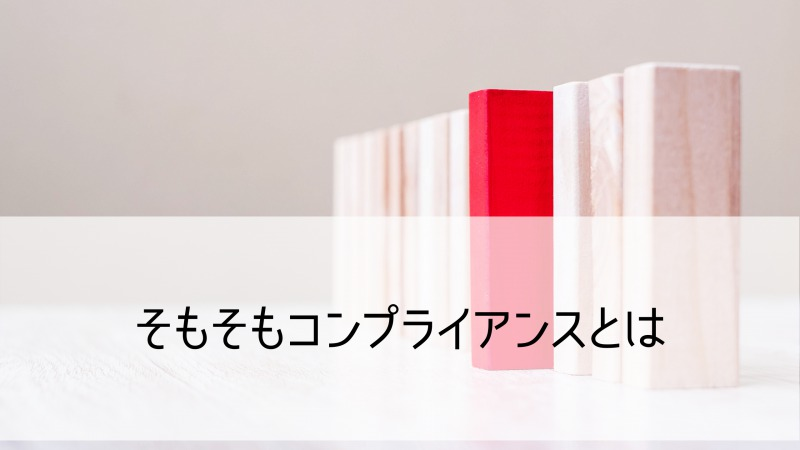 コンプライアンス研修02