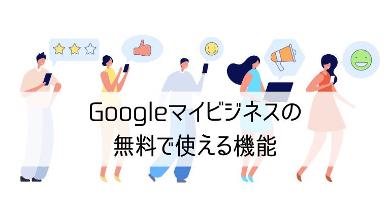 Googleマイビジネスの無料で使える機能