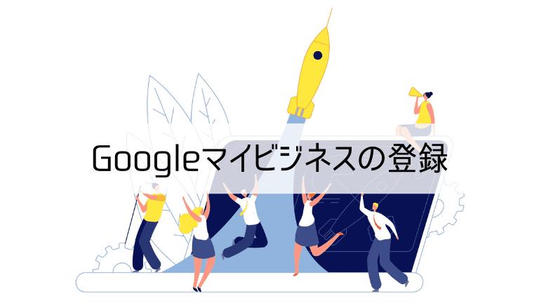 Googleマイビジネスの登録