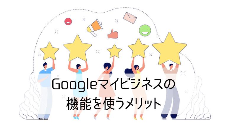 Googleマイビジネスの機能を使うメリット