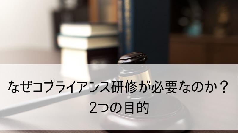コンプライアンス研修04