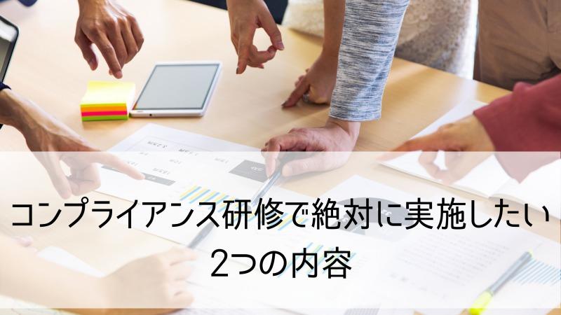 コンプライアンス研修05