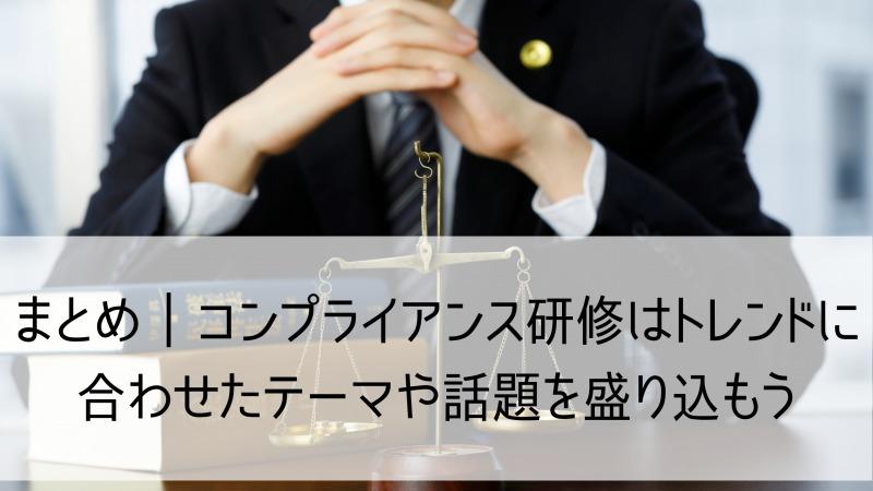 コンプライアンス研修07