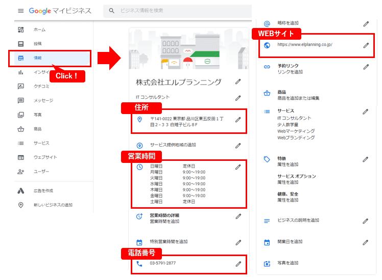 Googleマイビジネスの基本情報の設定1