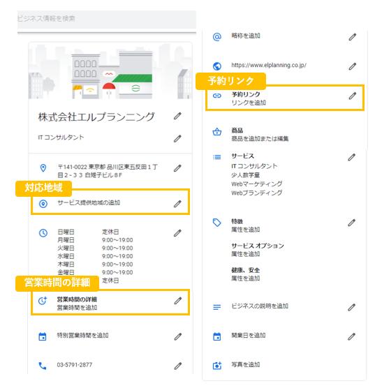 Googleマイビジネスの基本情報の設定2