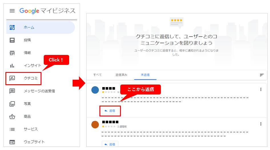 Googleマイビジネスのクチコミ返信