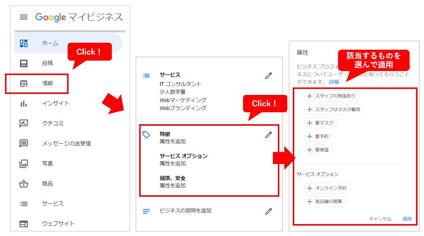Googleマイビジネスの属性の追加