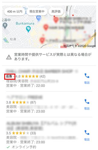 Googleマップの広告表示