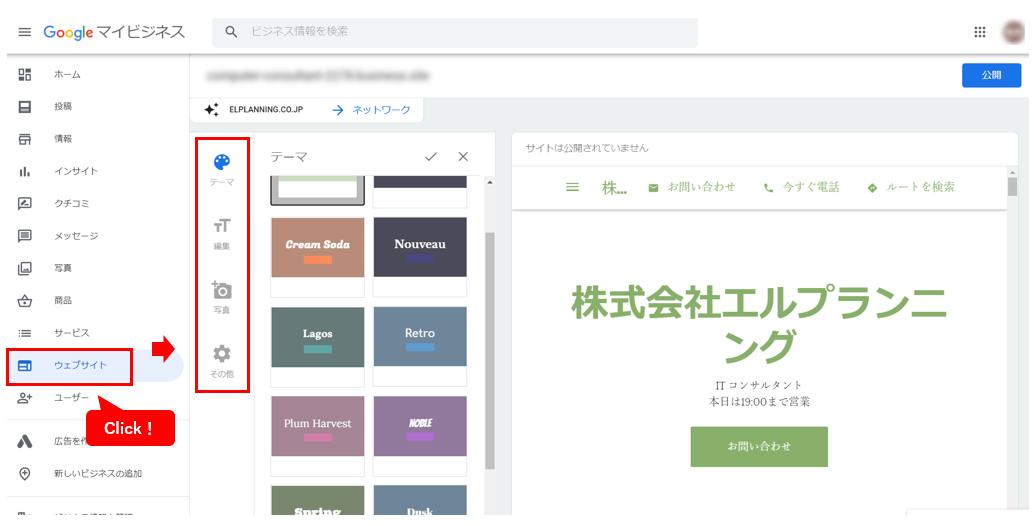 GoogleマイビジネスのWEBサイト作成