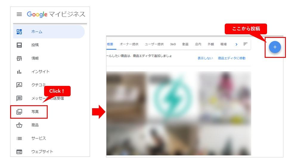 Googleマイビジネスの写真・動画投稿