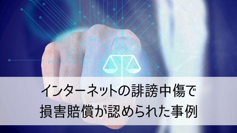 インターネットの誹謗中傷で損害賠償が認められた事例