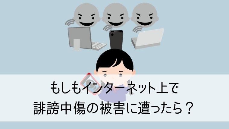 もしもインターネット上で誹謗中傷の被害に遭ったら?