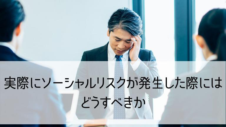 ソーシャルリスク006