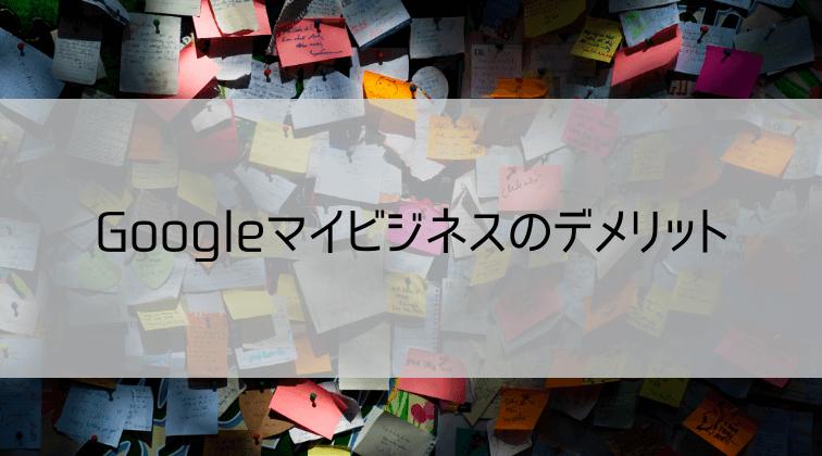 Googleマイビジネスのデメリット