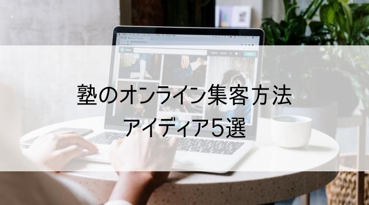 塾のオンライン集客方法アイディア5選