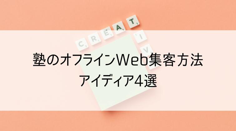 塾のオフラインWEB集客方法アイデア4選
