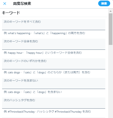 Twitter公式 高度な検索