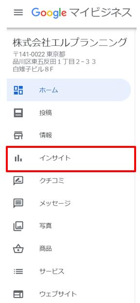 インサイトの管理画面