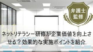 ネットリテラシー研修01