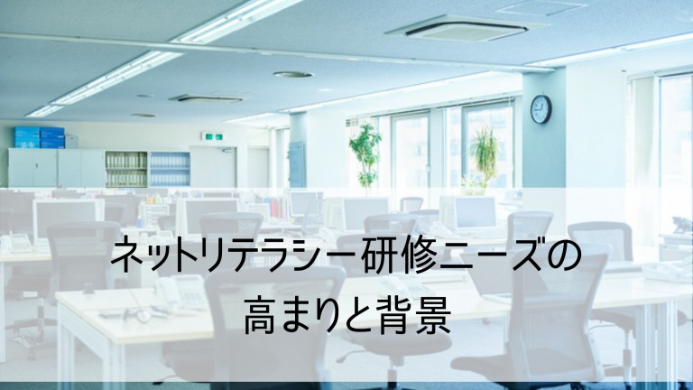 ネットリテラシー研修03