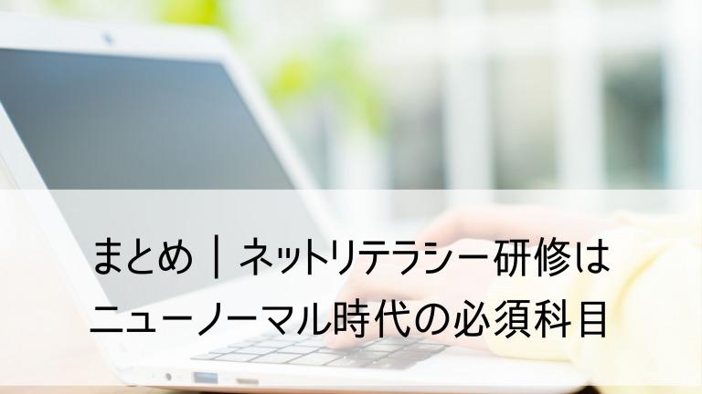 ネットリテラシー研修07