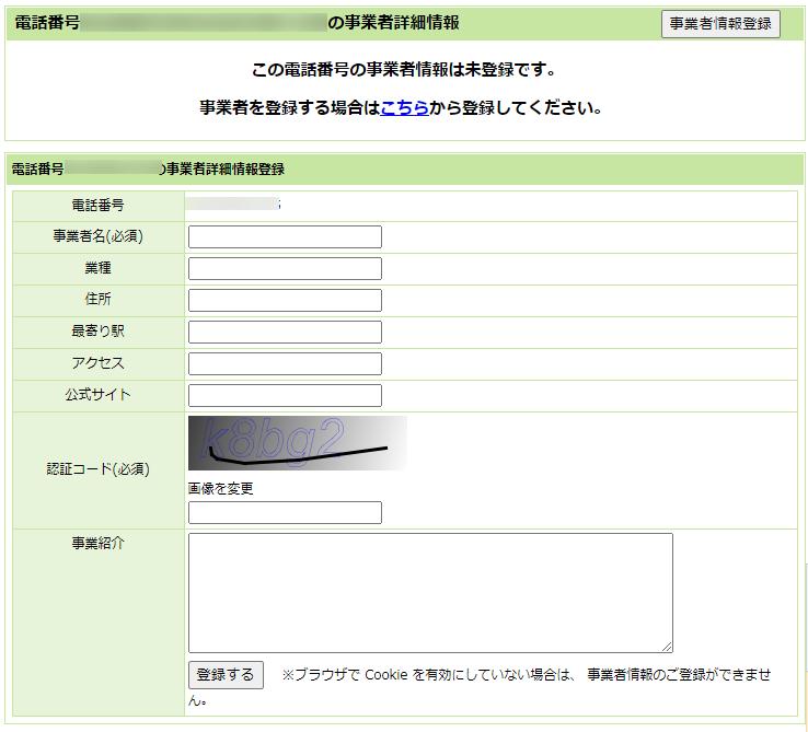 JPナンバーの情報登録フォーム