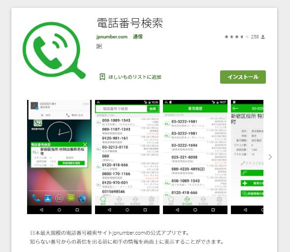 JPナンバーのAndroid用アプリ