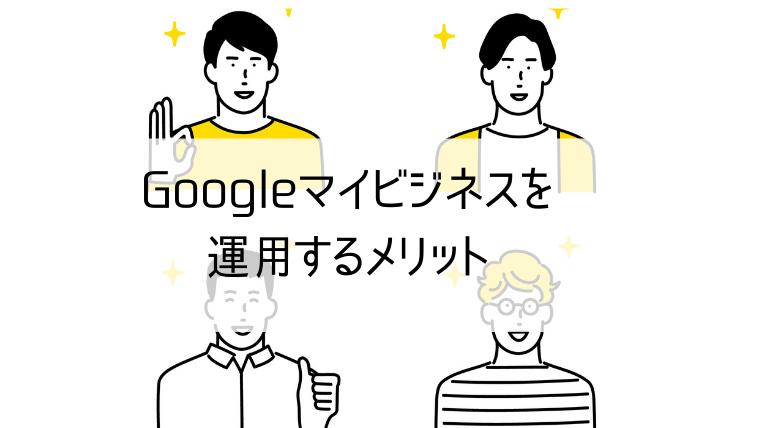Googleマイビジネスを運用するメリット