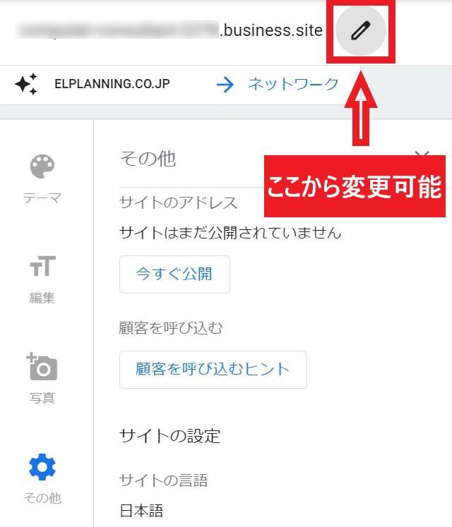 URLの設定