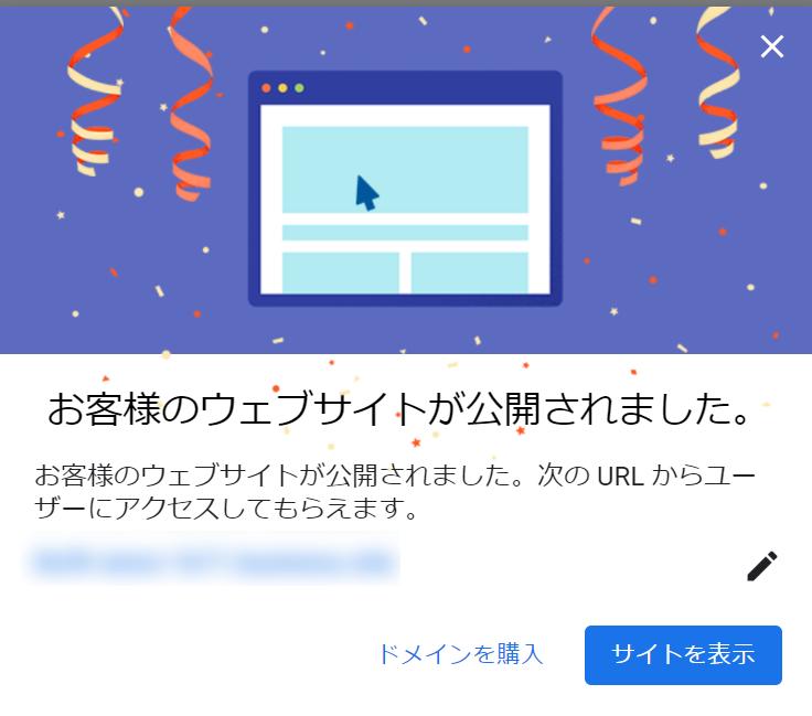 ウェブサイトの公開