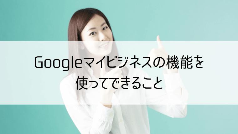 Googleマイビジネスの機能を使ってできること