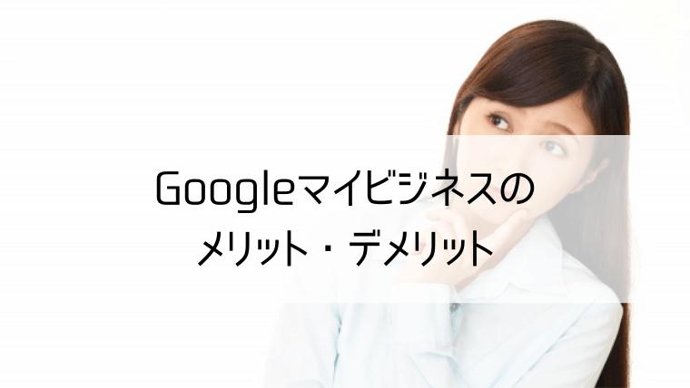 Googleマイビジネスのメリットデメリット