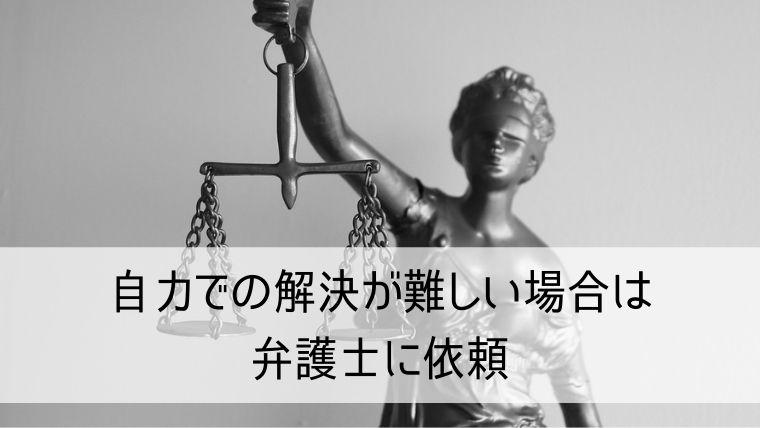 自力での解決が難しい場合は弁護士に依頼