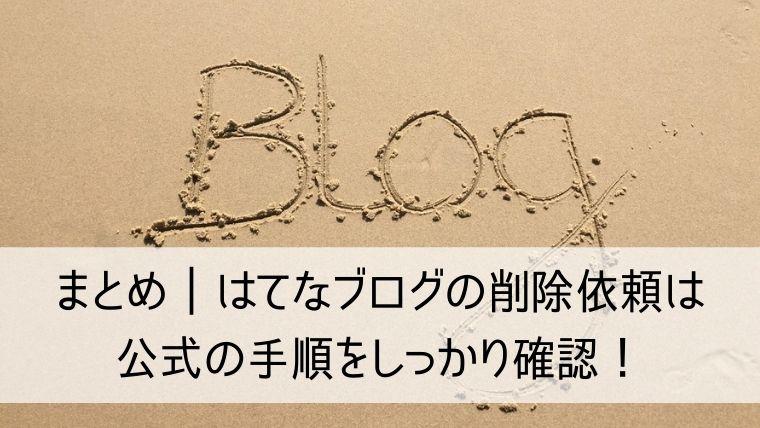 はてなブログの削除依頼は公式の手順をしっかり確認!