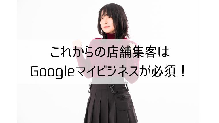 これからの店舗集客はGoogleマイビジネスが必須