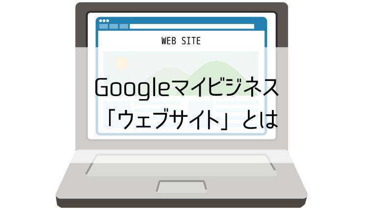 Googleマイビジネス「ウェブサイト」とは
