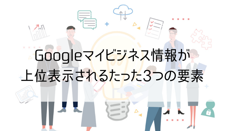 Googleマイビジネス情報が上位表示される3つの要素