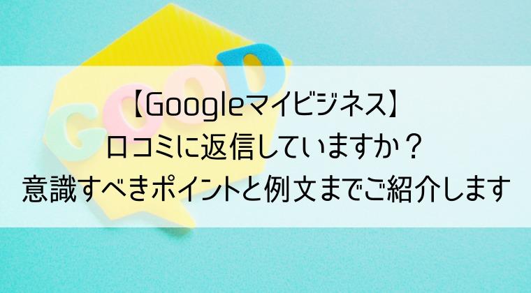 Googleマイビジネスの口コミ返信方法
