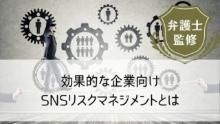 SNSリスクマネジメント01