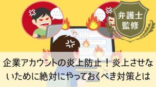 企業アカウントの炎上防止!炎上させないために絶対にやっておくべき対策