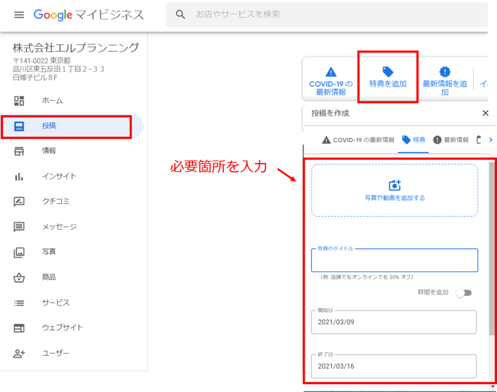 Googleマイビジネス管理画面 クーポン配信