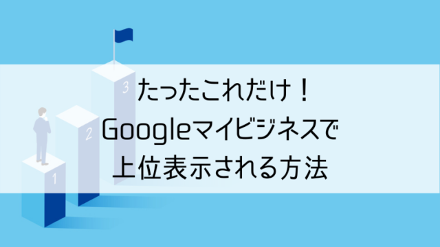 Googleマイビジネスで上位表示