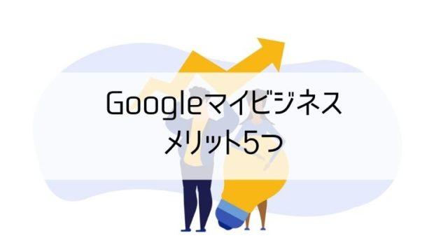 Googleマイビジネスのメリット5つ