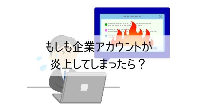 もしも企業アカウントが炎上してしまったら?
