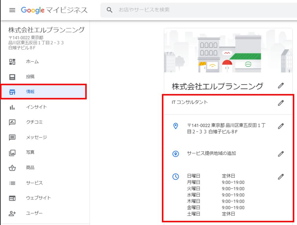 Googleマイビジネス管理画面から情報を入力